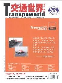 交通世界杂志社