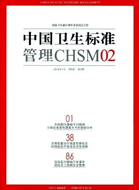 中国卫生标准管理杂志社