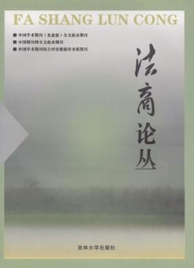 法商论丛杂志社