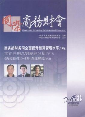国际商务财会杂志社