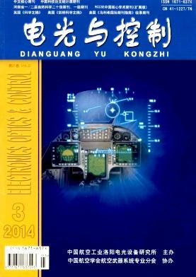 电光与控制杂志社