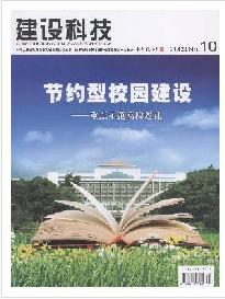 建设科技杂志社