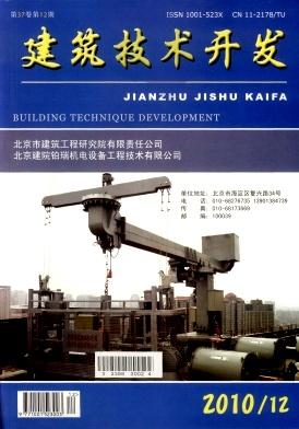 建筑技术开发杂志社