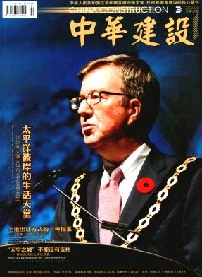 中华建设杂志社