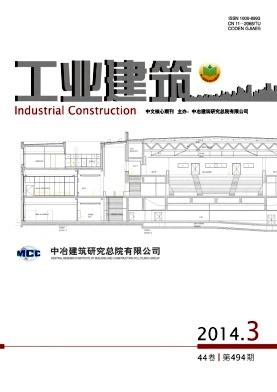 工业建筑杂志社