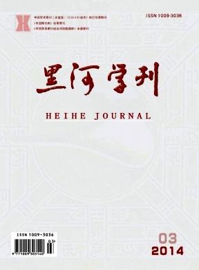 黑河学刊杂志社