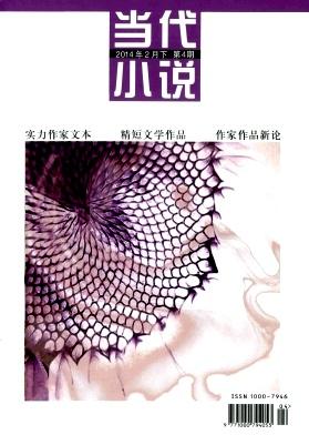 当代小说(下半月)杂志社