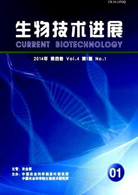 生物技术进展