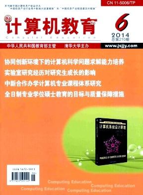 计算机教育杂志社