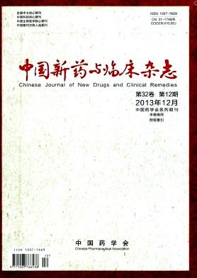 中国新药与临床杂志杂志社
