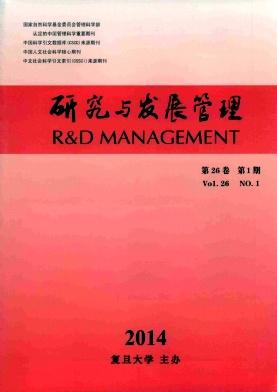 研究与发展管理杂志社