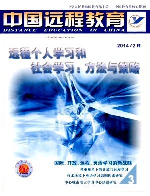 中国远程教育杂志社