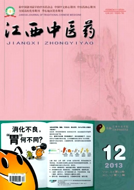 江西中医药杂志社