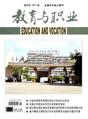 教育与职业杂志社