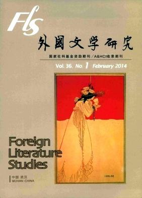 外国文学研究杂志社