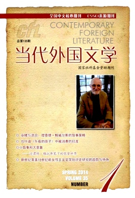 当代外国文学杂志社