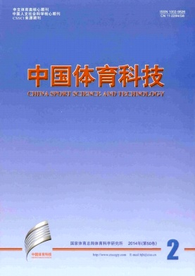 中国体育科技杂志社
