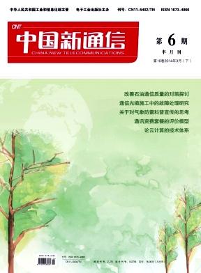 中国新通信杂志社