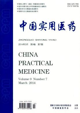 中国实用医药杂志社