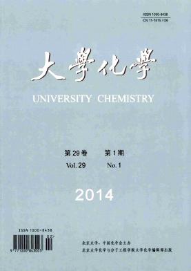 大学化学杂志社