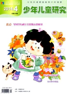 少年儿童研究杂志社