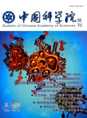 中国科学院院刊杂志社
