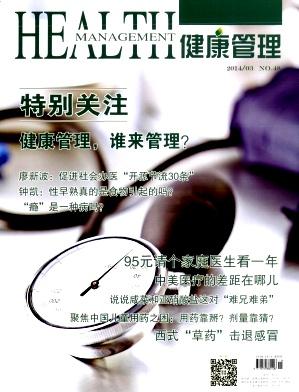 健康管理杂志社