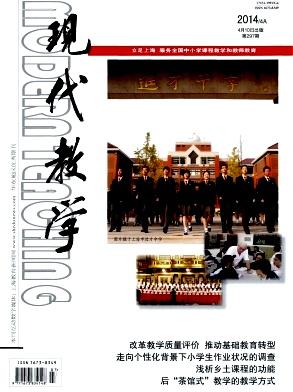 现代教学杂志社