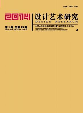 设计艺术研究杂志社