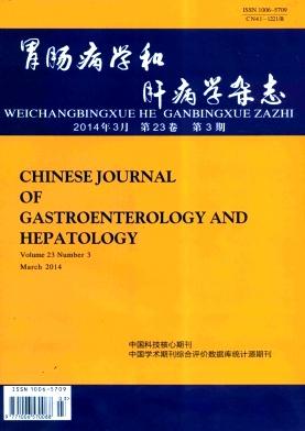 胃肠病学和肝病学杂志社