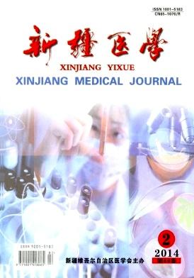 新疆医学杂志社