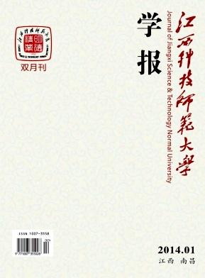 江西科技师范大学学报杂志社