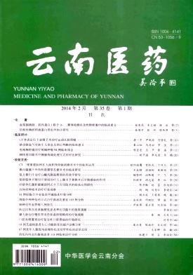 云南医药杂志社