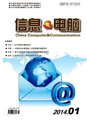 信息与电脑杂志社