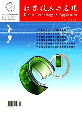 数字技术与应用杂志社