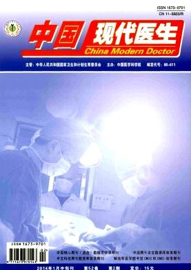 中国现代医生杂志社