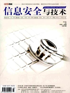 信息安全与技术杂志社