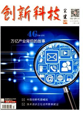 创新科技杂志社