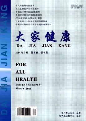 大家健康(学术版)