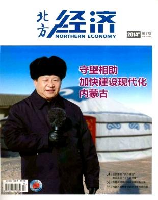 北方经济杂志社
