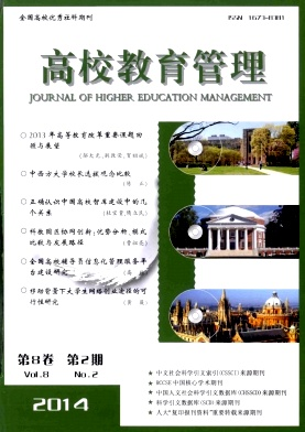 高校教育管理杂志社