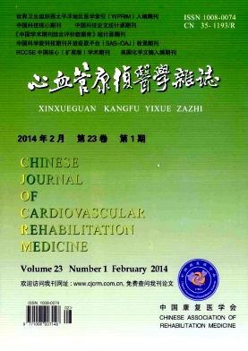 心血管康复医学杂志杂志社