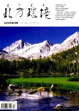 北方环境杂志社
