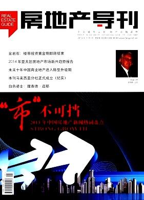 房地产导刊杂志社