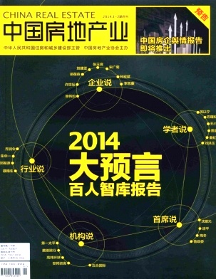 中国房地产业杂志社