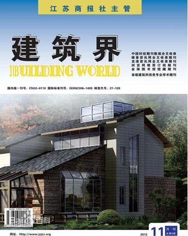 建筑界杂志社