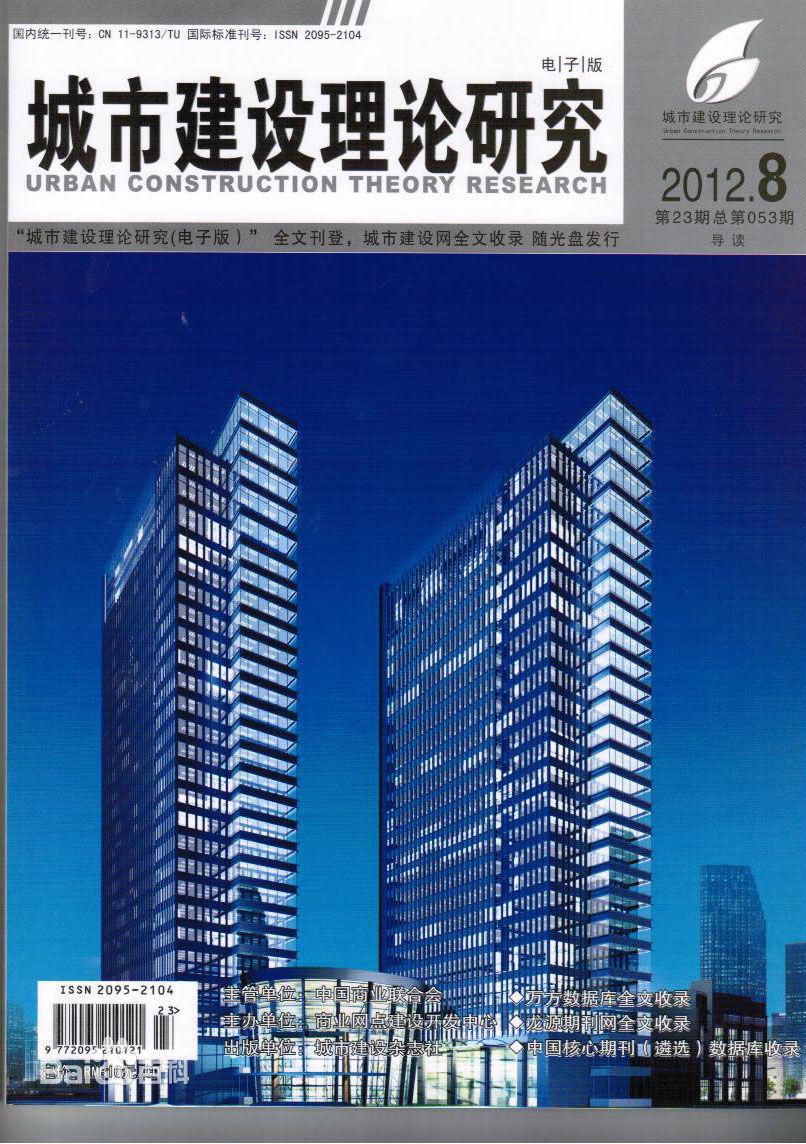 城市建设理论研究杂志社