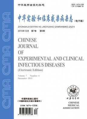 中华实验和临床感染病(电子版)杂志社