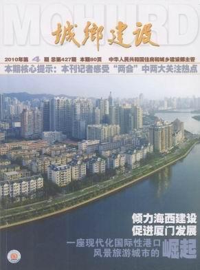 城市建设杂志社
