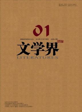 文学界杂志社